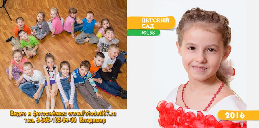 Обложка фотокниги выпускника детского сада