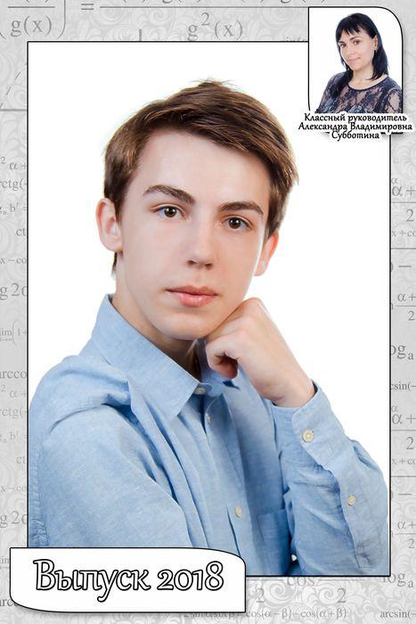 Портрет выпускника